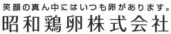 昭和鶏卵株式会社